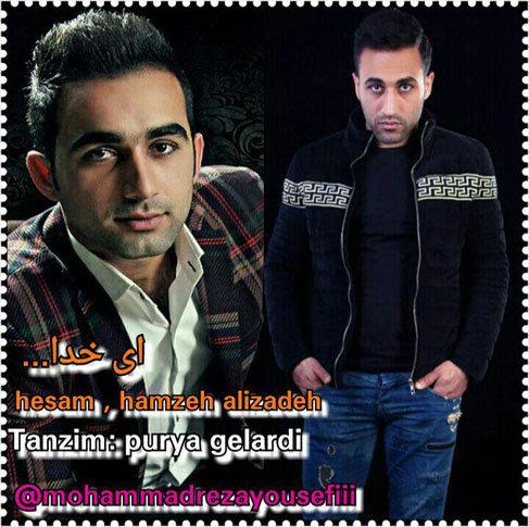 آهنگ مازندرانی ای خدا با صدای حسام و حمزه علیزاده
