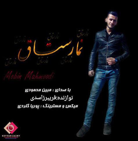 آهنگ جدید مازندرانی نمارستاق با صدای مبین محمودی