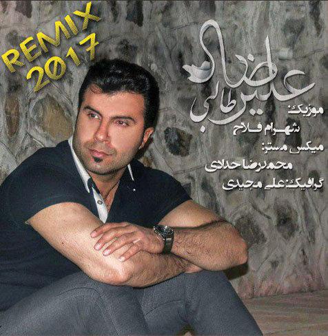 آهنگ مازندرانی ریمیکس 2017 با صدای علیرضا طالبی