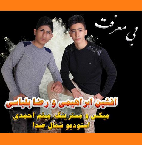 آهنگ محلی بی معرفت از افشین ابراهیمی و رضا بلباسی