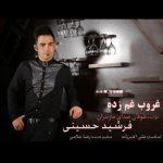 آهنگ غروب غم زده از فرشید حسینی
