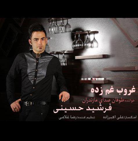 آهنگ مازندرانی غروب غم زده با صدای فرشید حسینی