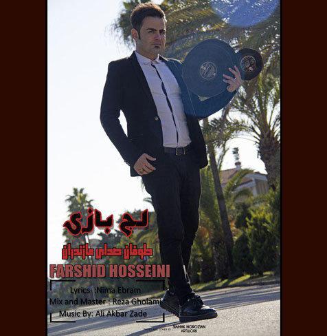 دانلود آهنگ مازندرانی لج بازی با صدای فرشید حسینی