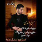 آهنگ بهار ماه با صدای حسین اسدی