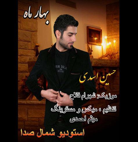 دانلود آهنگ مازندرانی بهار ماه با صدای حسین اسدی
