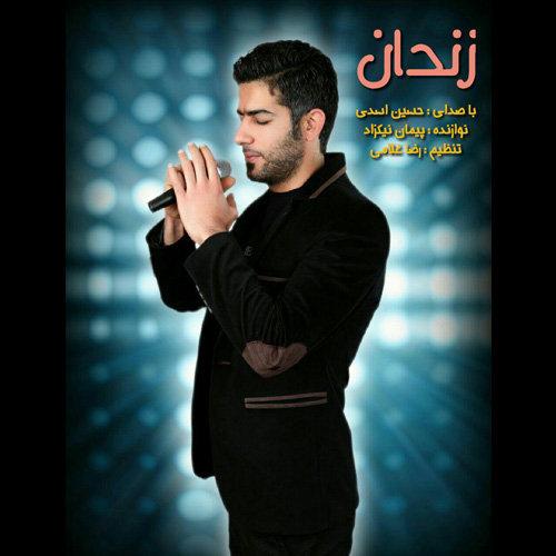 دانلود آهنگ مازندرانی زندان با صدای حسین اسدی