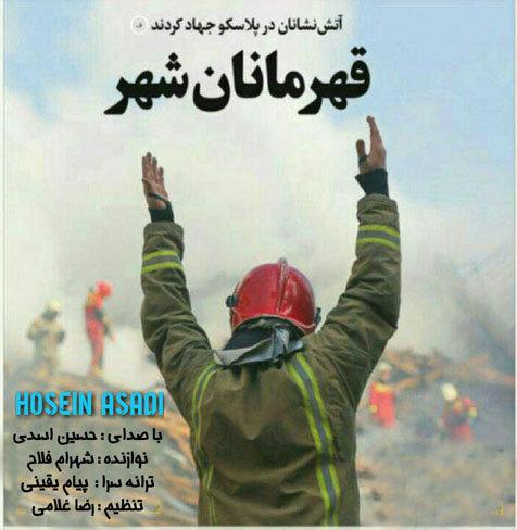 آهنگ مازندرانی قهرمانان شهر با صدای حسین اسدی
