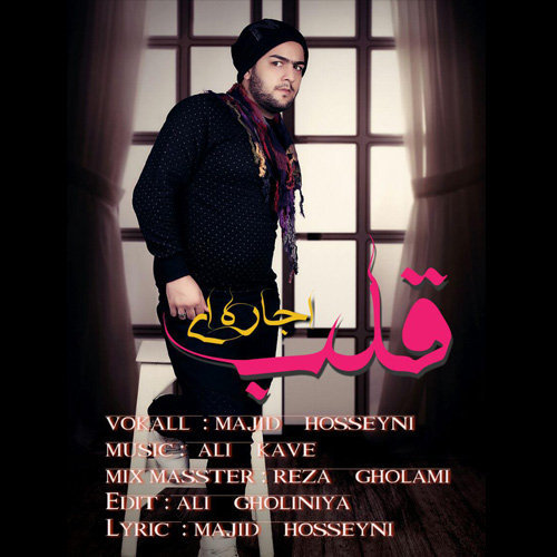 آهنگ مازندرانی قلب اجاره ای با صدای مجید حسینی
