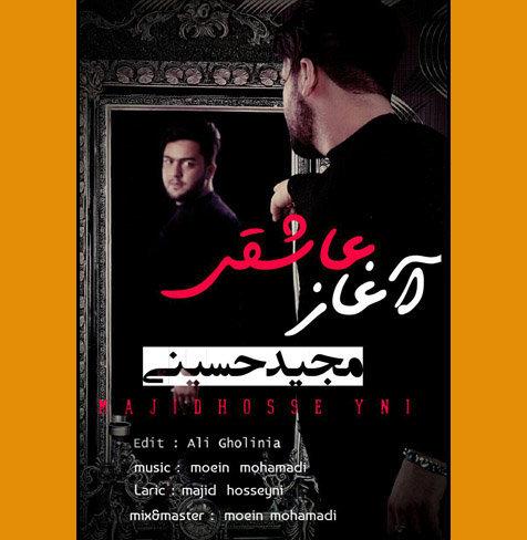 آهنگ مازندرانی آغاز عاشقی با صدای مجید حسینی