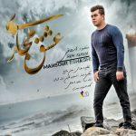 آهنگ عشق مجازی با صدای منصور اسحاقی