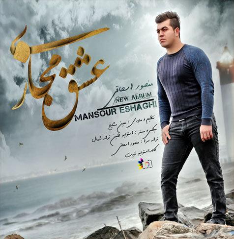 آهنگ مازندرانی عشق مجازی با صدای منصور اسحاقی