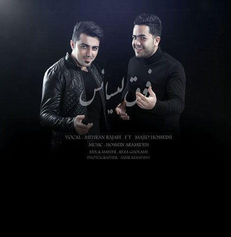 آهنگ محلی فوق لیسانس از مهران رجبی و مجید حسینی