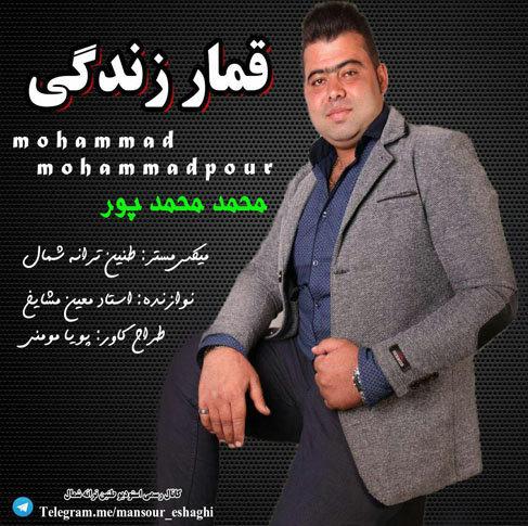 آهنگ مازندرانی غمار زندگی با صدای محمد محمدپور