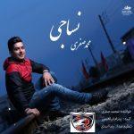 آهنگ نساجی با صدای محمد صفری