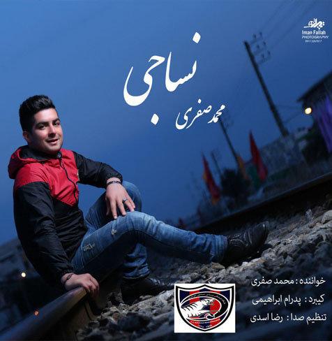 دانلود آهنگ مازندرانی نساجی با صدای محمد صفری