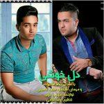 دل خوشی از رضا هادیزاده و مجید حسینی