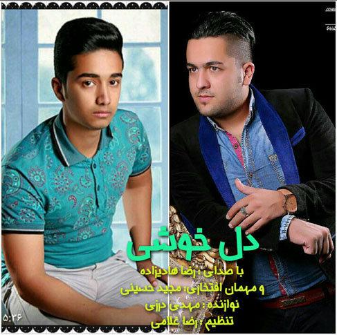 آهنگ مازندرانی دل خوشی از رضا هادیزاده و مجید حسینی