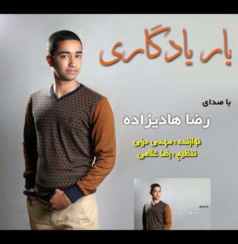 دانلود آهنگ مازندرانی یاد یادگاری با صدای رضا هادیزاده