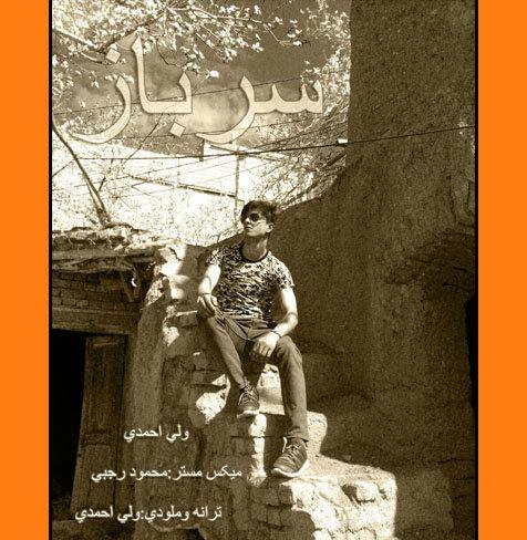 دانلود آهنگ مازندرانی سربازی با صدای ولی احمدی