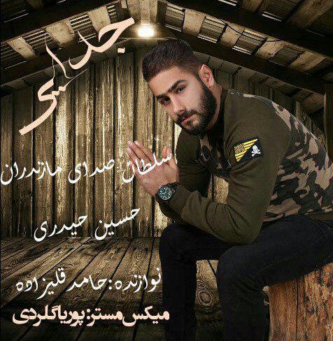 دانلود آهنگ مازندرانی جدایی با صدای حسین حیدری