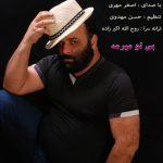 آهنگ بی تو میرمه با صدای اصغر مهری