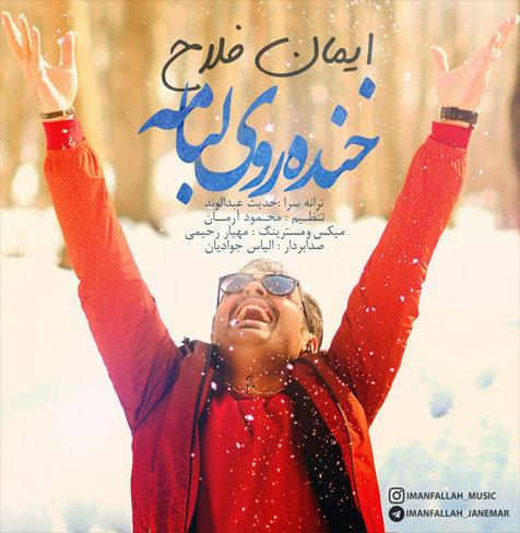 دانلود آهنگ فارسی خنده روی لباته با صدای ایمان فلاح