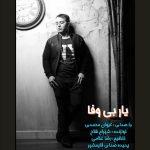 آهنگ یار بی وفا با صدای کیوان محمدی