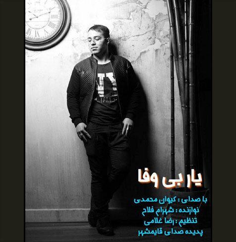 دانلود آهنگ مازندرانی یار بی وفا با صدای کیوان محمدی
