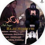 آهنگ بی تو هرگز با صدای مجید حسینی