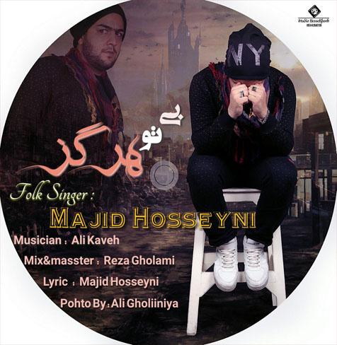 آهنگ مازندرانی بی تو هرگز با صدای مجید حسینی