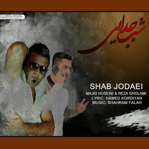 آهنگ مازندرانی دل خوشی از رضا غلامی و مجید حسینی