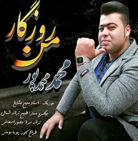 آهنگ مازندرانی روزگار من با صدای محمد محمدپور