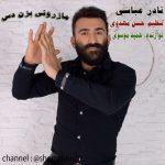مازرونی بزن دست با صدای نادر عباسی