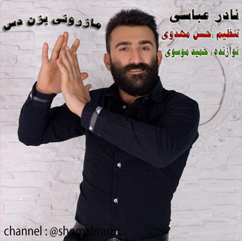 آهنگ مازندرانی مازرونی بزن دست با صدای نادر عباسی