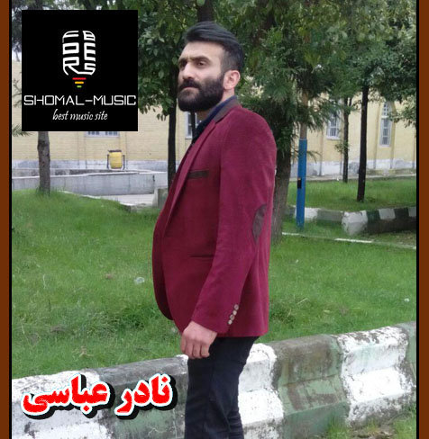 دانلود آهنگ مازندرانی وارش با صدای نادر عباسی