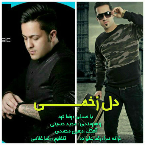 آهنگ مازندرانی دل زخمی از رضا کرد و مجید حسینی