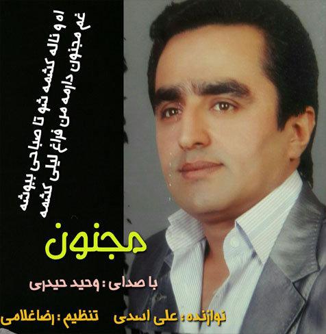 دانلود آهنگ مازندرانی مجنون با صدای وحید حیدری