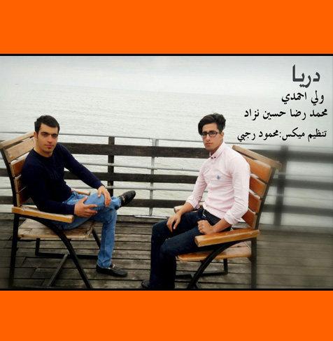 آهنگ محلی دریا از ولی احمدی و محمدرضا حسین نژاد
