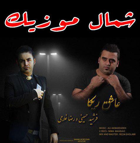 آهنگ محلی عاشق ریکا از فرشید حسینی و رضا غلامی