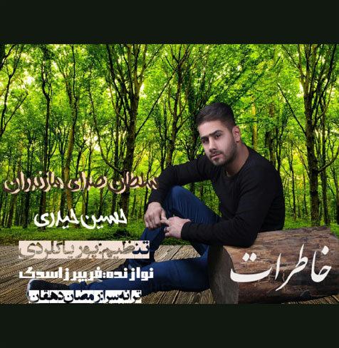 دانلود آهنگ مازندرانی خاطرات با صدای حسین حیدری