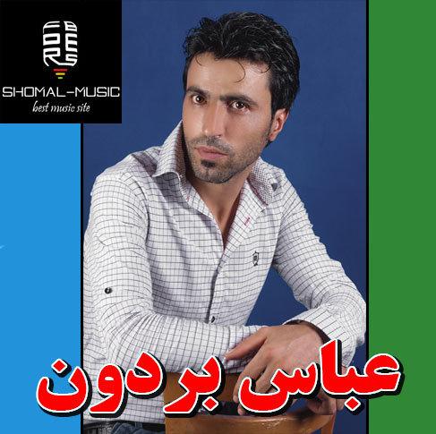 آهنگ مازندرانی رفاقت تعطیل با صدای عباس بردون