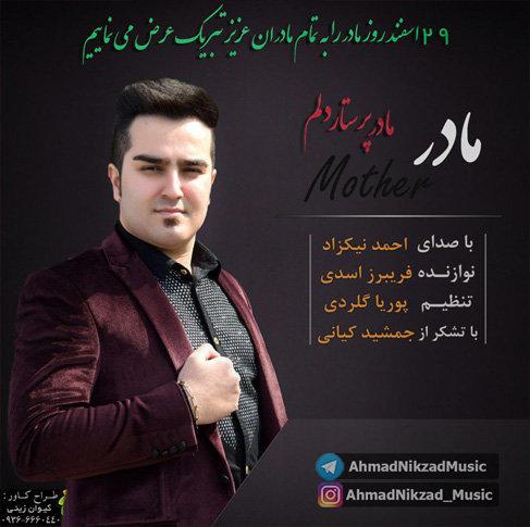 دانلود آهنگ مازندرانی مادر با صدای احمد نیکزاد