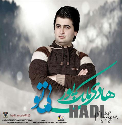دانلود آهنگ فارسی بی تو با صدای هادی ملک پور