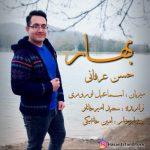 آهنگ بهار ۹۶ با صدای حسن عرفانی