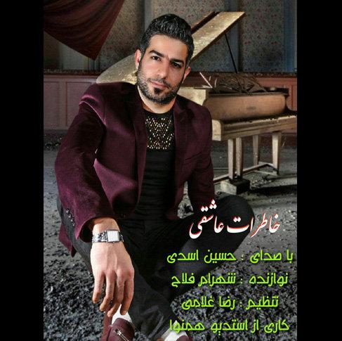 آهنگ مازندرانی خاطرات عاشقی با صدای حسین اسدی