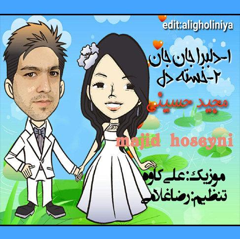 آهنگ عشق قدیمی و دلبرا جان جان از مجید حسینی
