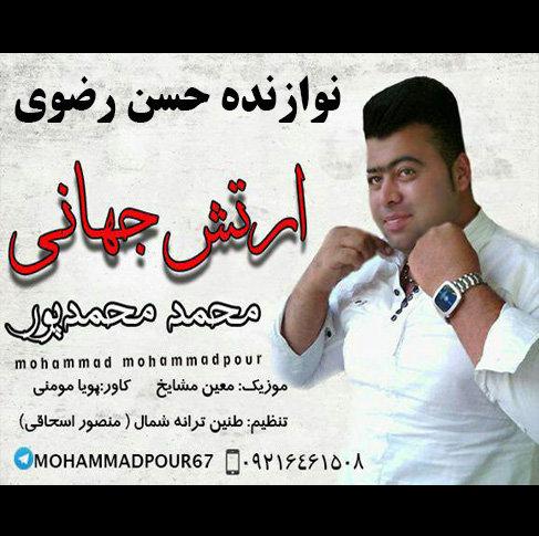 آهنگ مازندرانی ارتش جهانی با صدای محمد محمدپور