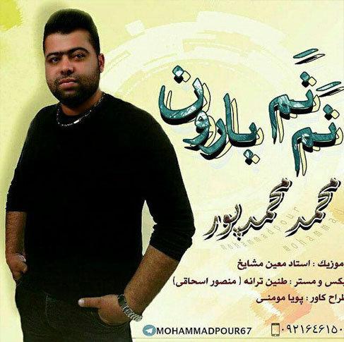 آهنگ مازندرانی نم نم بارون با صدای محمد محمدپور