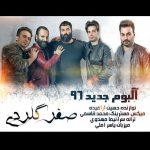 آلبوم عید ۹۶ با صدای صفر گلردی