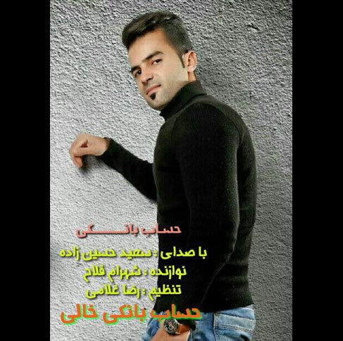 آهنگ مازندرانی حساب بانکی با صدای سعید حسین زاده
